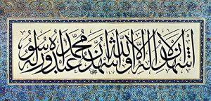 32 Farz - İslam'ın ve İman'ın Şartları.