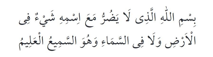 Bismillâhillezi lâ yedurru ma'a ismihi şey'ün fil erdi ve lâ fissemâi ve hüves-semi'ul alim.